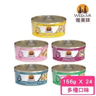 【WERUVA 唯美味】無穀貓罐 5.5oz/156g(24罐組)