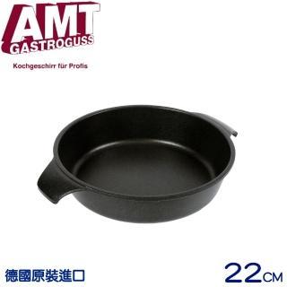 【UCOM德國AMT】德國黑魔法22cm共享鍋(無蓋)
