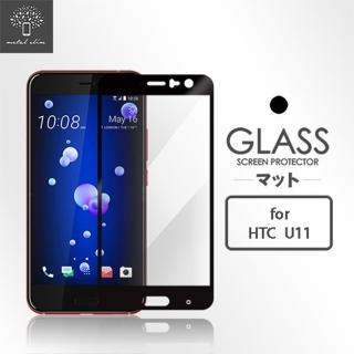 【Metal-Slim】HTC U11 Ocean(滿版玻璃保護貼)