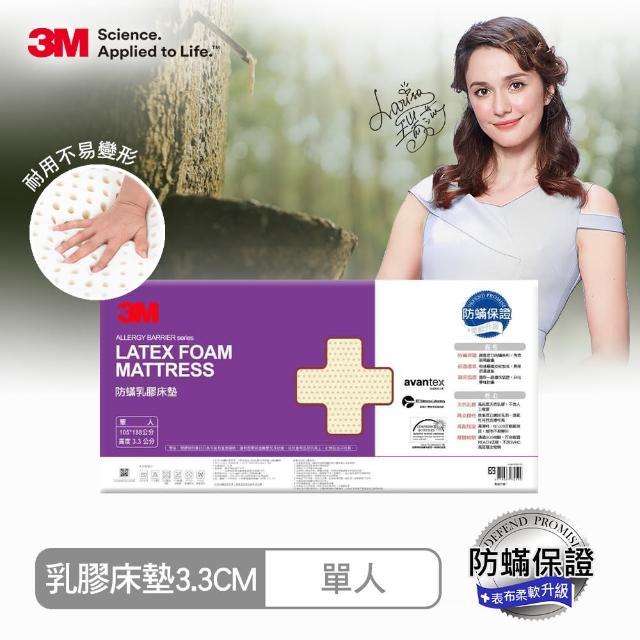 【3M】天然乳膠防蹣床墊-單人(贈送可拆卸可水洗防蹣床套)