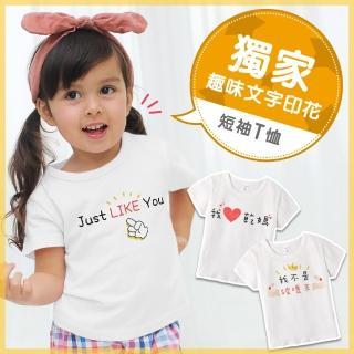 【baby童衣】独家趣味文字印花 纯棉短袖上衣 61193(共8色)