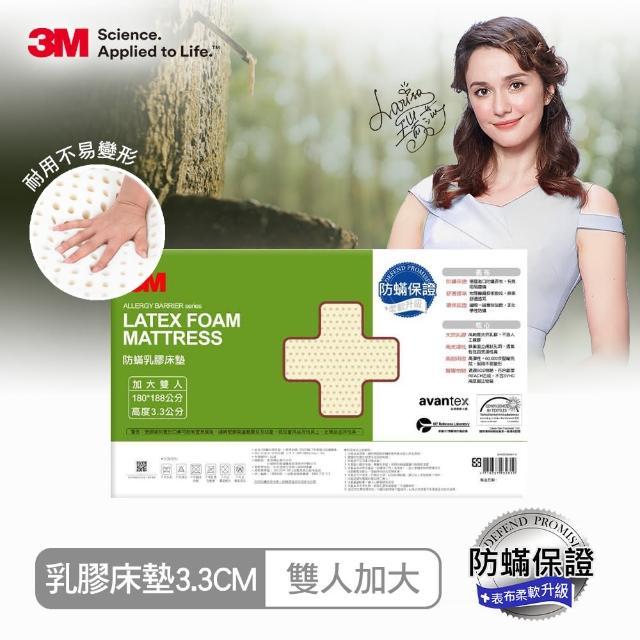 【3M】天然乳膠防蹣床墊-雙人加大(贈送 防蹣床套&3M濾水壺)