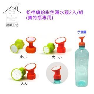 【蔬菜工坊007-B62】松格繽紛彩色灑水頭2入/組
