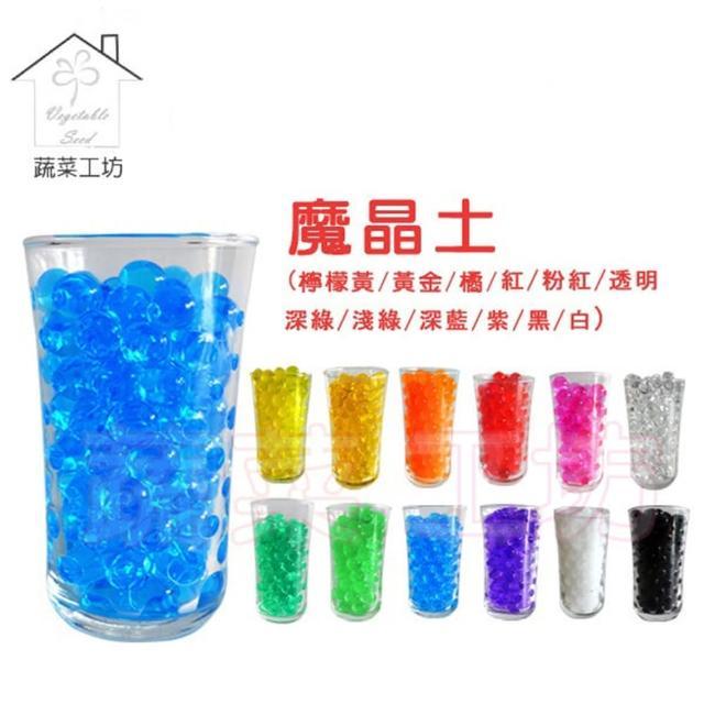 【蔬菜工坊001-A17】魔晶土.水晶土10公克裝(魔晶球.水晶球)