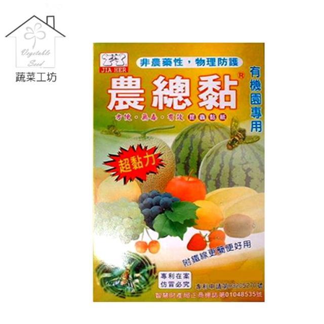 【蔬菜工坊003-A39】農總黏15張彩色大包裝(附鐵絲)