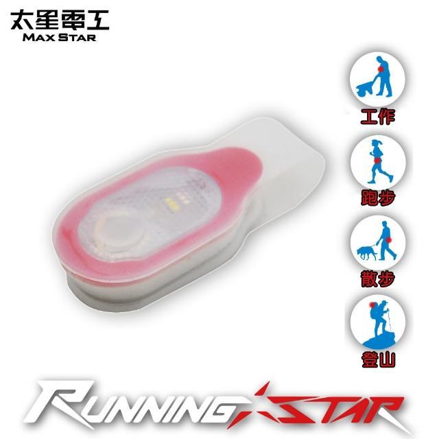 【太星電工】Running star LED磁吸夾燈