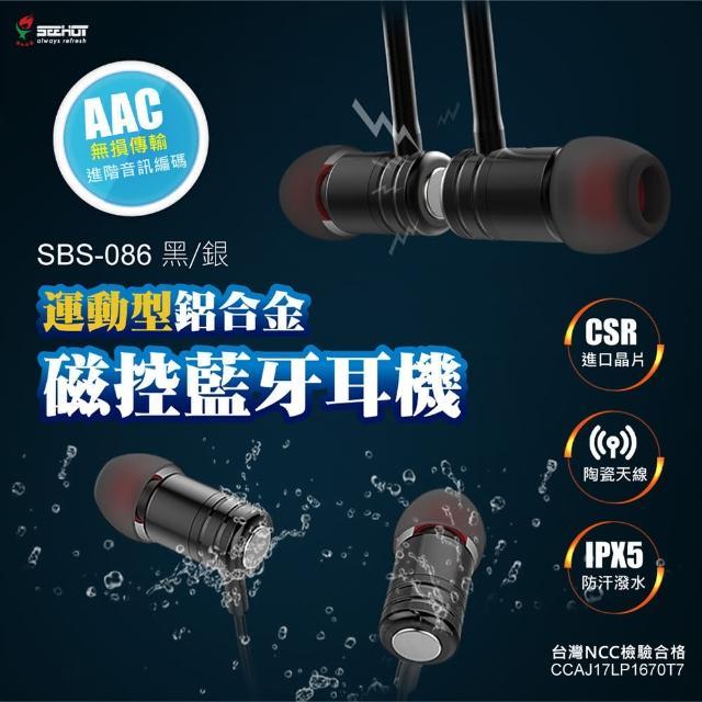 【嘻哈部落Seehot】BT4.1 運動型鋁合金智能磁控音樂藍牙耳機(SBS-086)