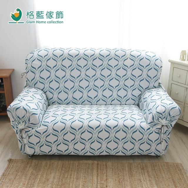 【格藍傢飾】新生活時尚涼感超彈性沙發套2人座(型錄)