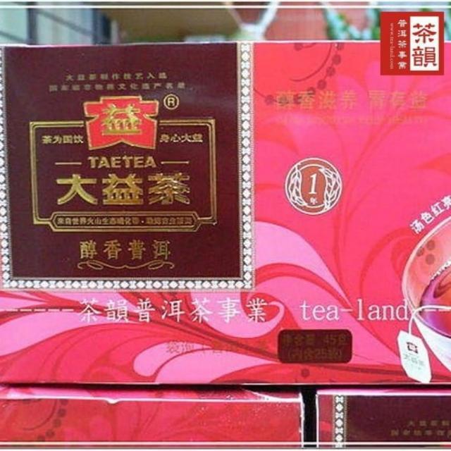 【茶韻普洱茶事業】2009年大益茶廠醇香熟茶茶包特選陳期一年即2008年茶菁(訂單滿1200加贈棉麻杯墊壺墊)
