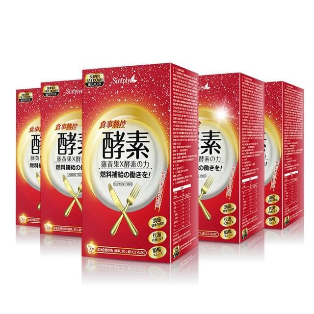 Simply 食事熱控酵素錠(30錠)5盒