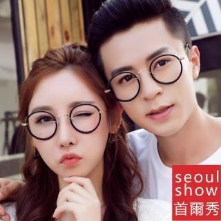 【seoul show】復古氣質圓框  裝飾近視平光眼鏡 58488三色(造型搭配)