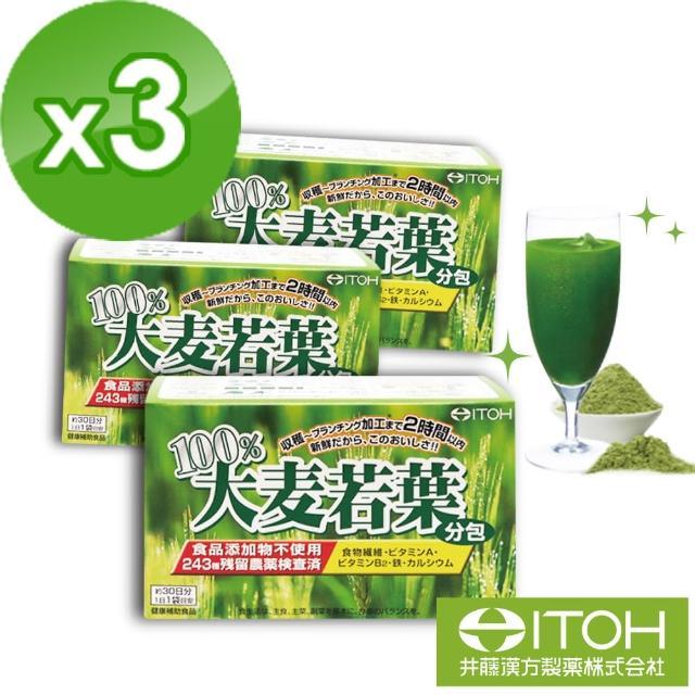 【日本ITOH】100%大麥若葉酵素青汁x3盒