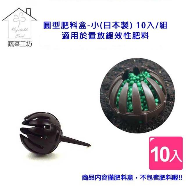 【蔬菜工坊002-A67-1】圓型肥料盒-小 10入/組(日本製)