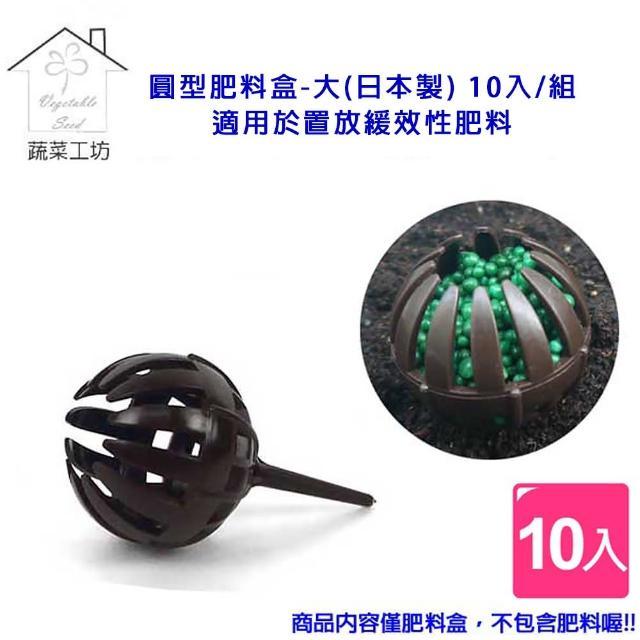 【蔬菜工坊002-A66-1】圓型肥料盒-大 10入/組(日本製)