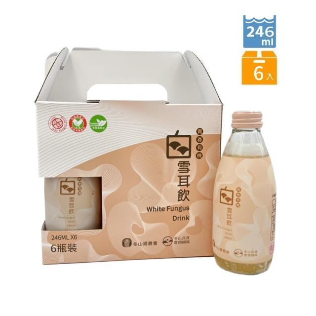 【冬山鄉農會】有機白雪耳飲禮盒組(245mlx6瓶)