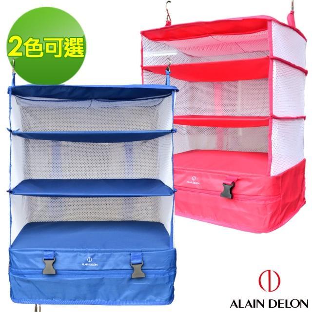 【ALAIN DELON】亞蘭德倫 旅遊必備行動衣物櫃(2色可選)