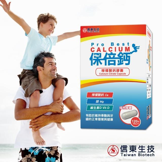 【信東生技】保倍鈣檸檬酸鈣膠囊單盒
