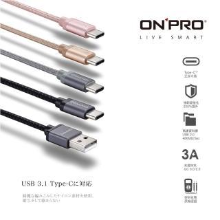 【ONPRO】UC-TCM12M 金屬質感Type-C充電傳輸線(1.2M)