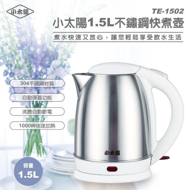 【小太陽】1.5L不鏽鋼快煮壺(TE-1502)