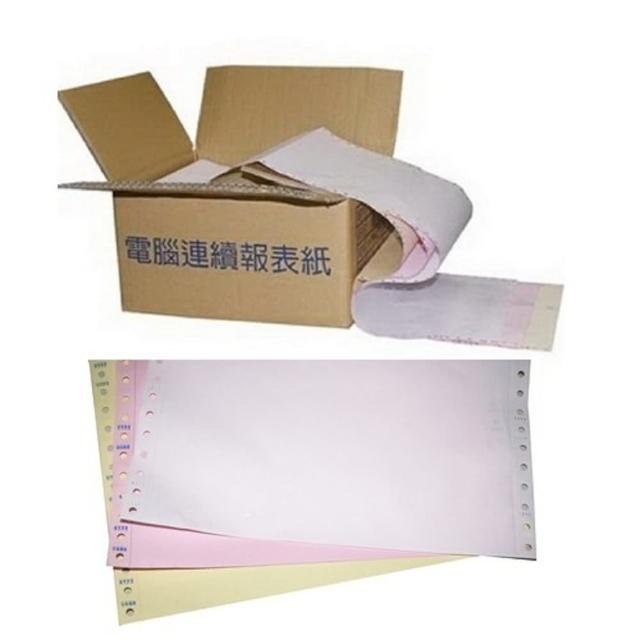 電腦報表紙(3P 白、紅、黃 全頁 雙切 9 1/2 x 11)