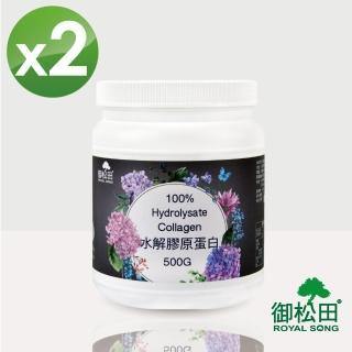 【御松田】水解膠原蛋白粉末家庭號(500gX2罐)
