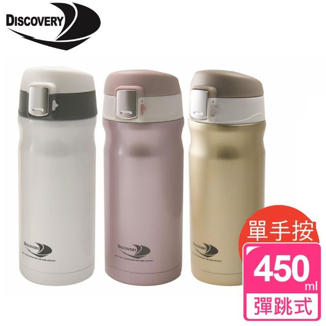 【Discovery 發現者】高真空彈跳保溫杯 GPD-450A(450ml*)