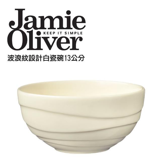 【英國Jamie Oliver】波浪紋設計白瓷碗13公分(英國Jamie Oliver)