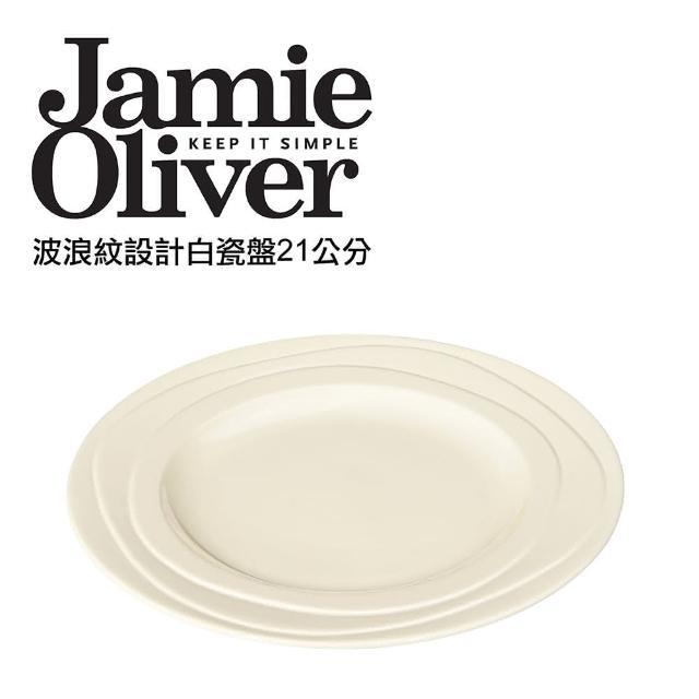 【英國Jamie Oliver】波浪紋設計白瓷盤21公分(英國Jamie Oliver)