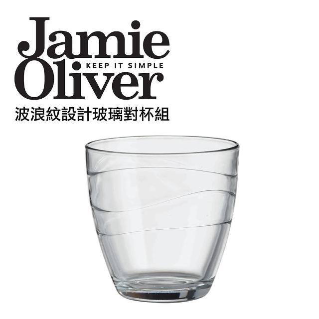 【英國Jamie Oliver】波浪紋設計玻璃對杯組(英國Jamie Oliver)