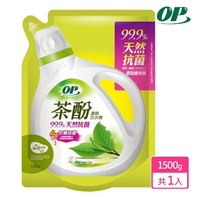 【OP】茶酚天然抗菌濃縮洗衣精-防蹣低敏(補充包1500g)
