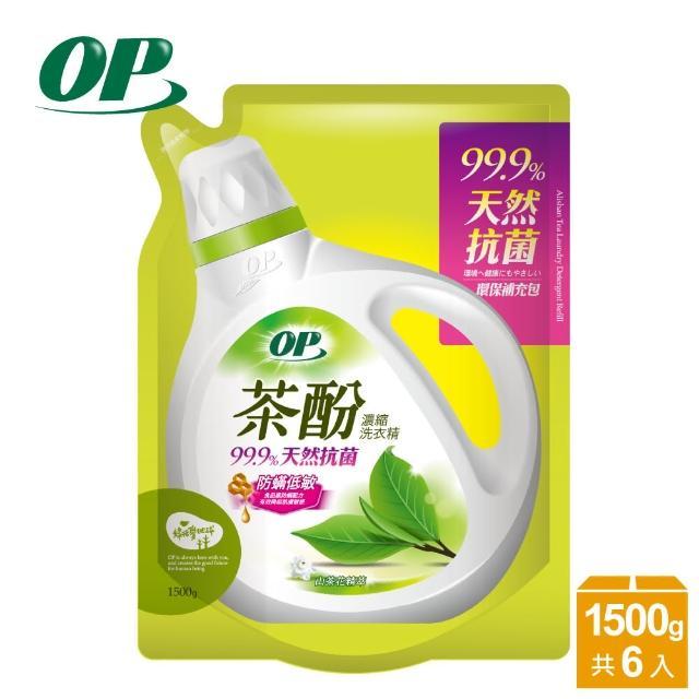 【OP】茶酚天然抗菌濃縮洗衣精-防蹣低敏補充包1500g(6入/箱)/