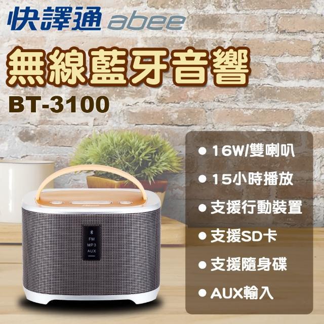 【快譯通Abee】BT-3100 無線藍芽音響