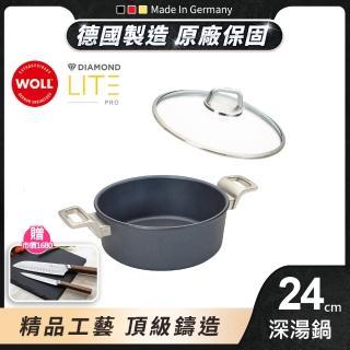 【德國 WOLL】Diamond Lite Pro 鑽石系列24cm 湯鍋(含蓋)