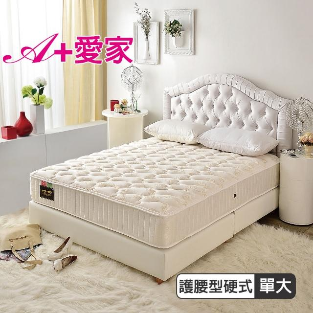 【A+愛家】飯店用-護腰型-抗菌硬式獨立筒床(單人3.5尺-麵包床涼感護腰高蓬度)