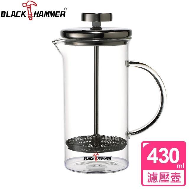 【義大利 BLACK HAMMER】菲司耐熱玻璃濾壓壺(430ml)