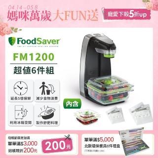 【9/14-30獨享抽2000紅利金】FoodSaver輕巧型真空密鮮器(FM1200)