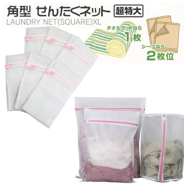 【kiret】高級織品 護洗袋50*60CM 洗衣袋-超值5入(寶寶衣物 保護衣物 方便水流)
