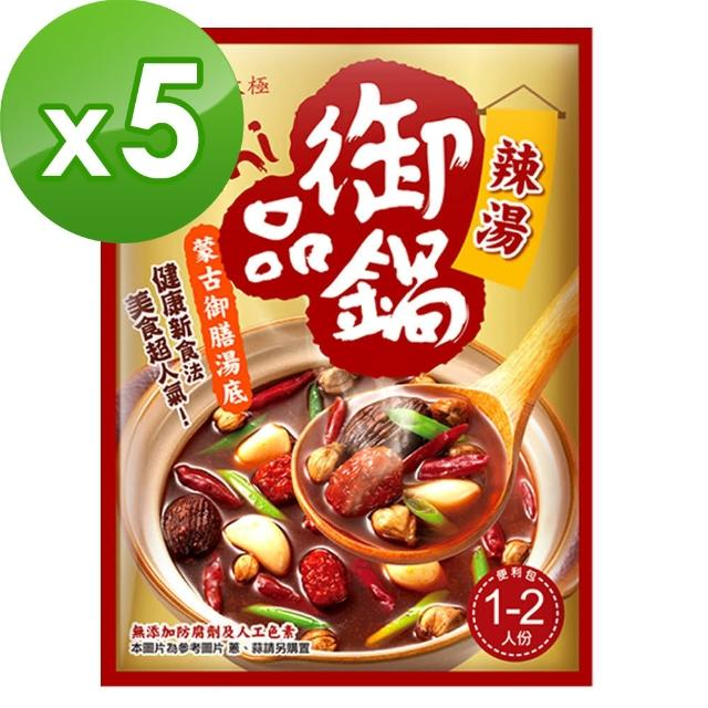 【台灣蒙太極】御品鍋-蒙古辣湯x5包