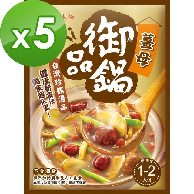 【台灣蒙太極】御品鍋-台灣薑母x5包