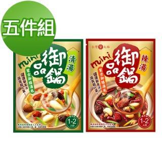 【台灣蒙太極】御品鍋-蒙古清湯x3包+蒙古辣湯x2包
