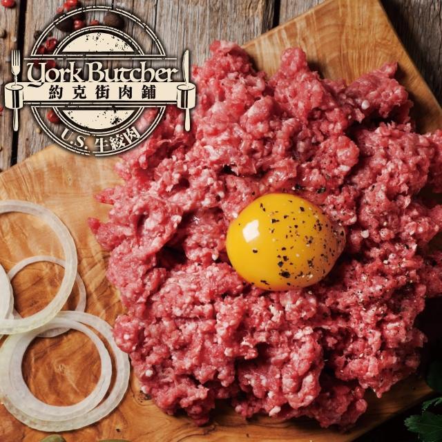 【約克街肉鋪】紐西蘭背肩牛絞肉1公斤(250g/4包足重)
