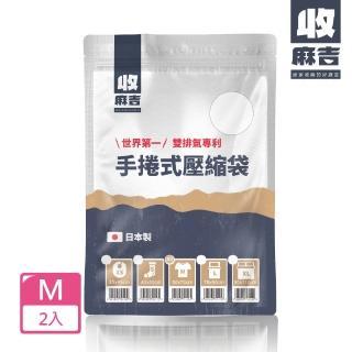 【壽滿趣-收麻吉】手捲式真空壓縮袋(Mx2入)
