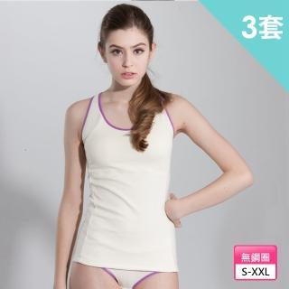 【凱芮絲MIT精品】輕量運動背心內衣3套組(1501黑/紫/米  S-XXL)