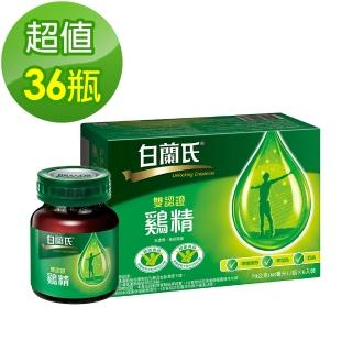 【白蘭氏】雙認證雞精70g*36瓶(提升體力、免疫力 抗疲勞)