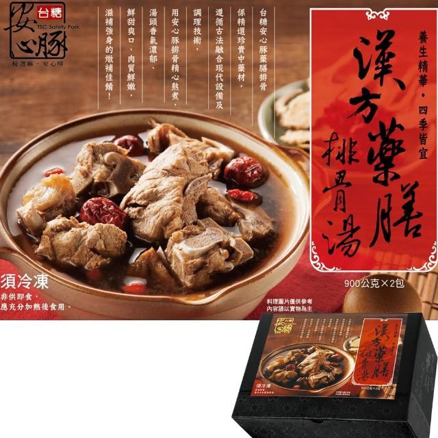 【台糖安心豚】漢方藥膳排骨湯2盒組(2包/盒;900g/包)
