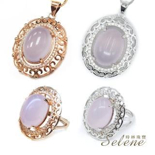 【Selene 珠寶】高貴奢華紫玉髓墜戒套組(雙色任選)