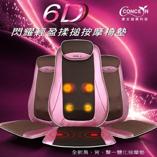 【Concern康生】6D玫瑰紫輕盈溫熱揉槌按摩椅墊(CON-2828)