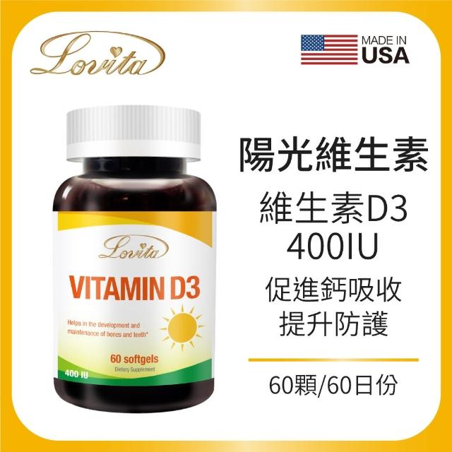 【Lovita 愛維他】高單位維生素D3 400IU