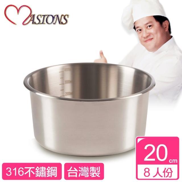 【美心 MASIONS】維多利亞 Victoria 皇家316不鏽鋼電鍋內鍋 台灣製造 大同電鍋(8人份 20CM 加高型)