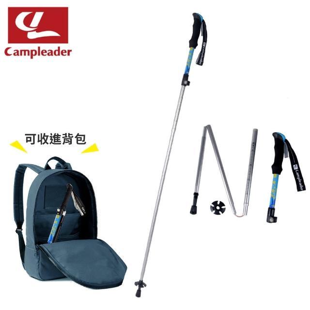 【campleader】高強度鋁合金特殊鎖點五節折疊式登山杖(三色任選)